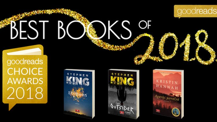 Βραβεία στα Goodreads Choice Awards 2018