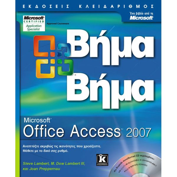 Access 2007 βήμα - βήμα