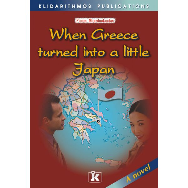 When Greece turned into a little Japan