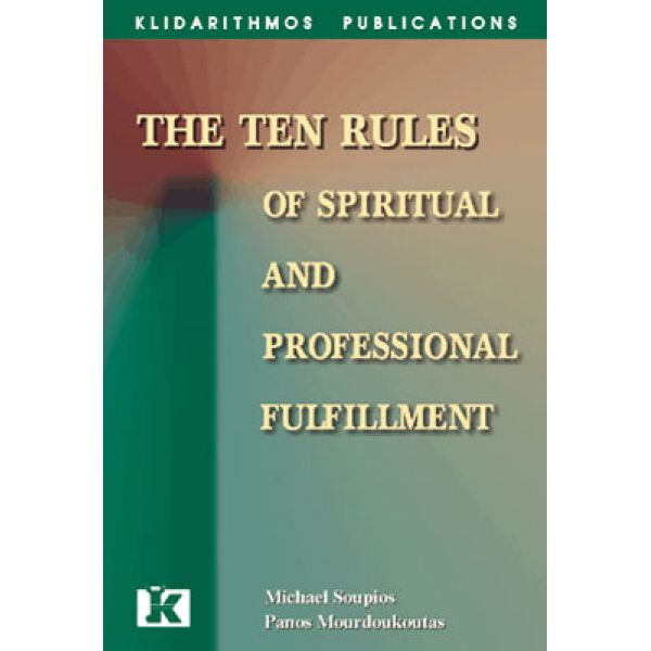 The ten rules of spiritual and Professional fulfillment